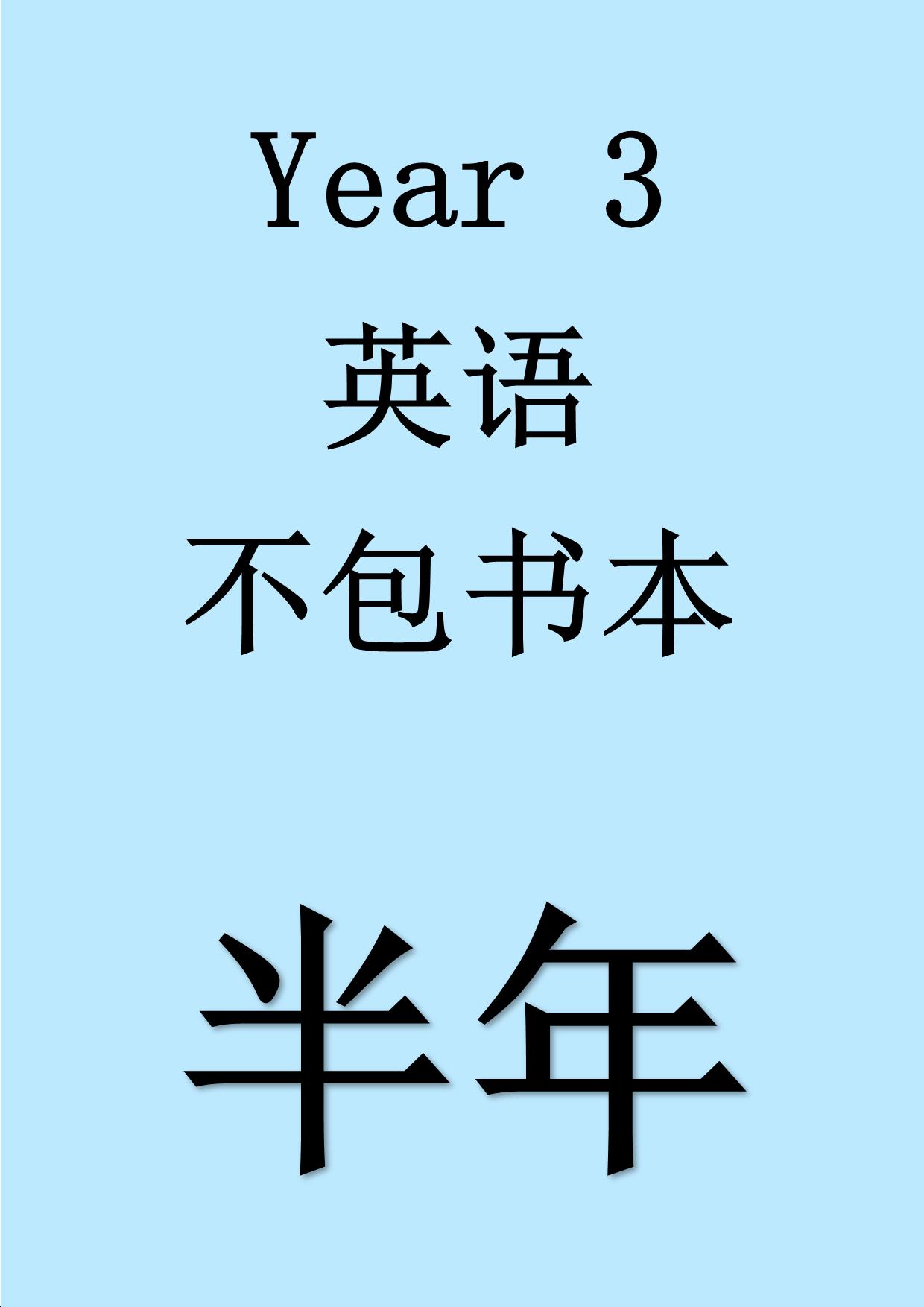 Year 3 English Half year