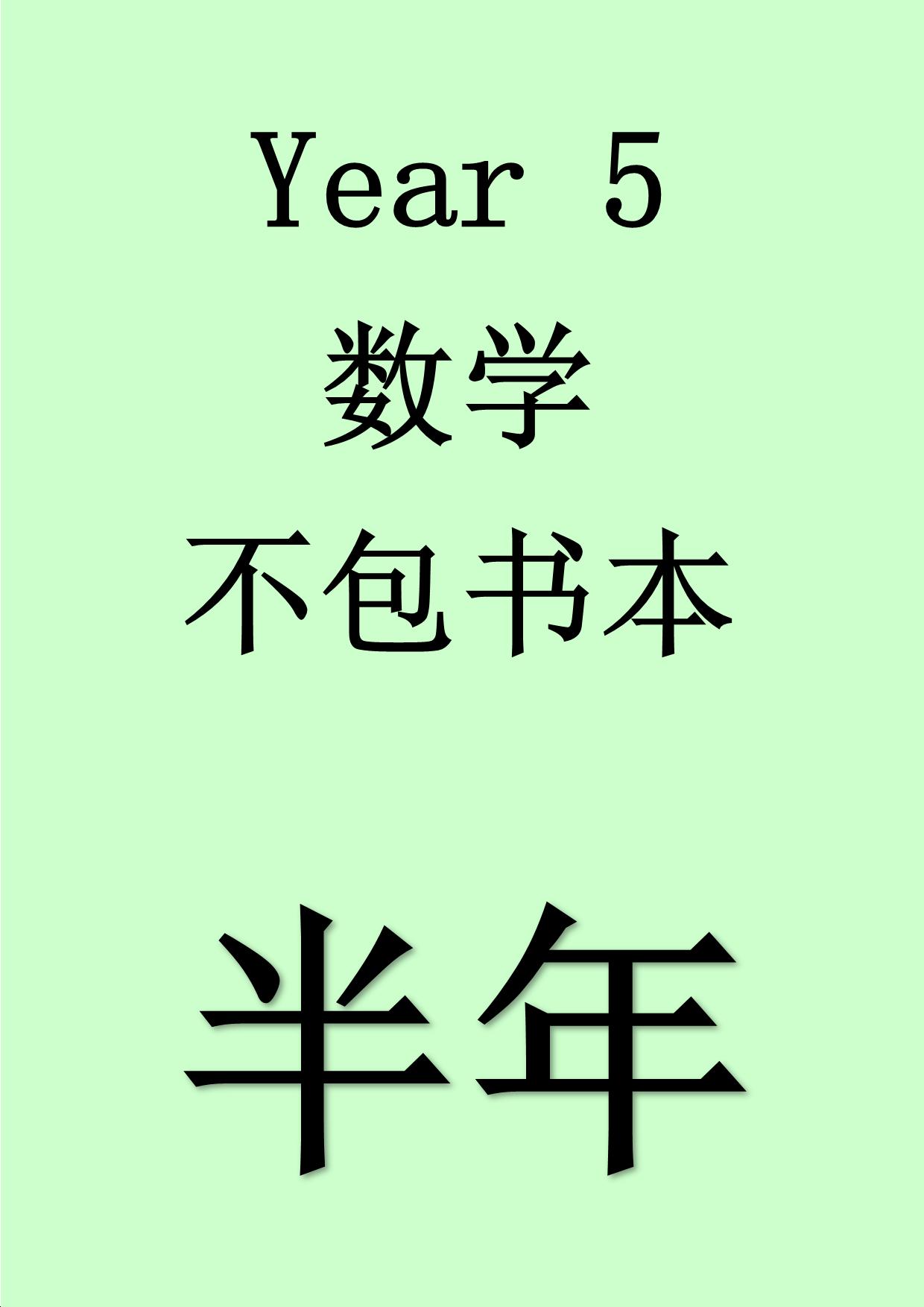 Year 5 Math Half year