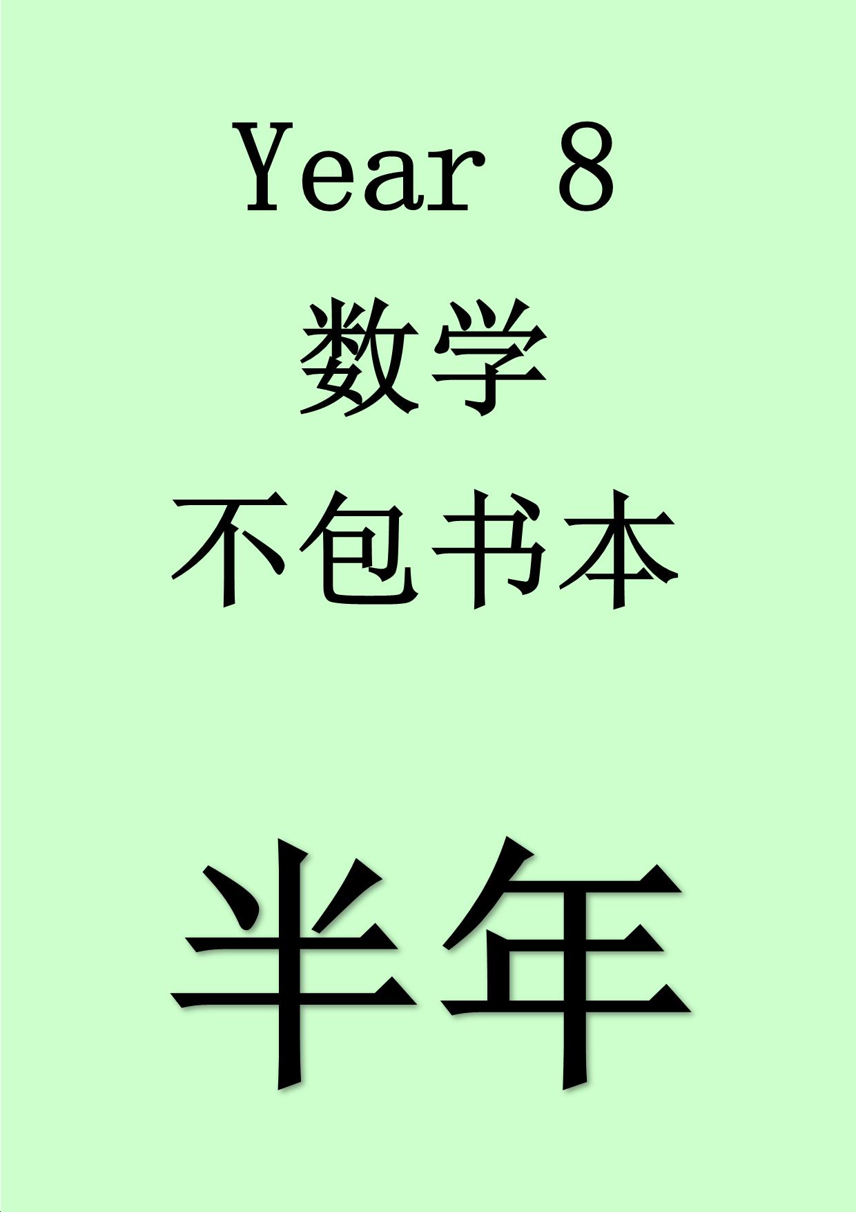 Year 8 Math Half year