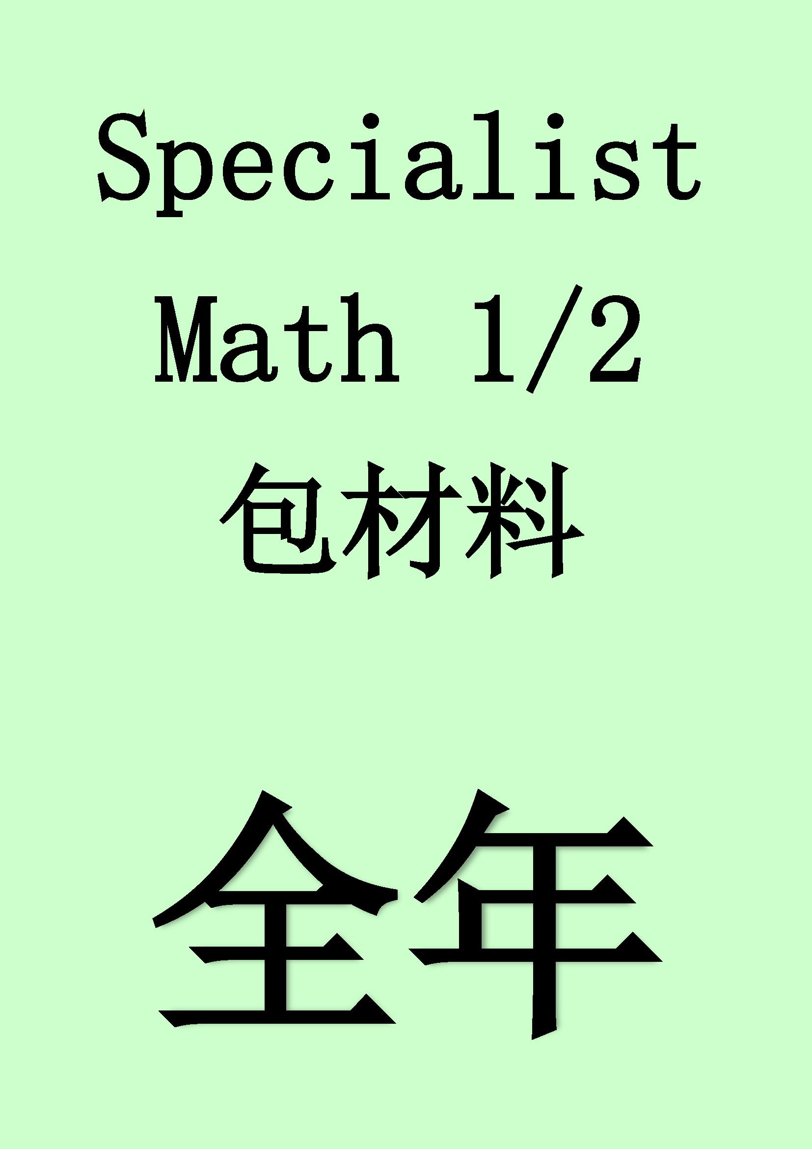 Specialist Math Unit 1/2 Full year