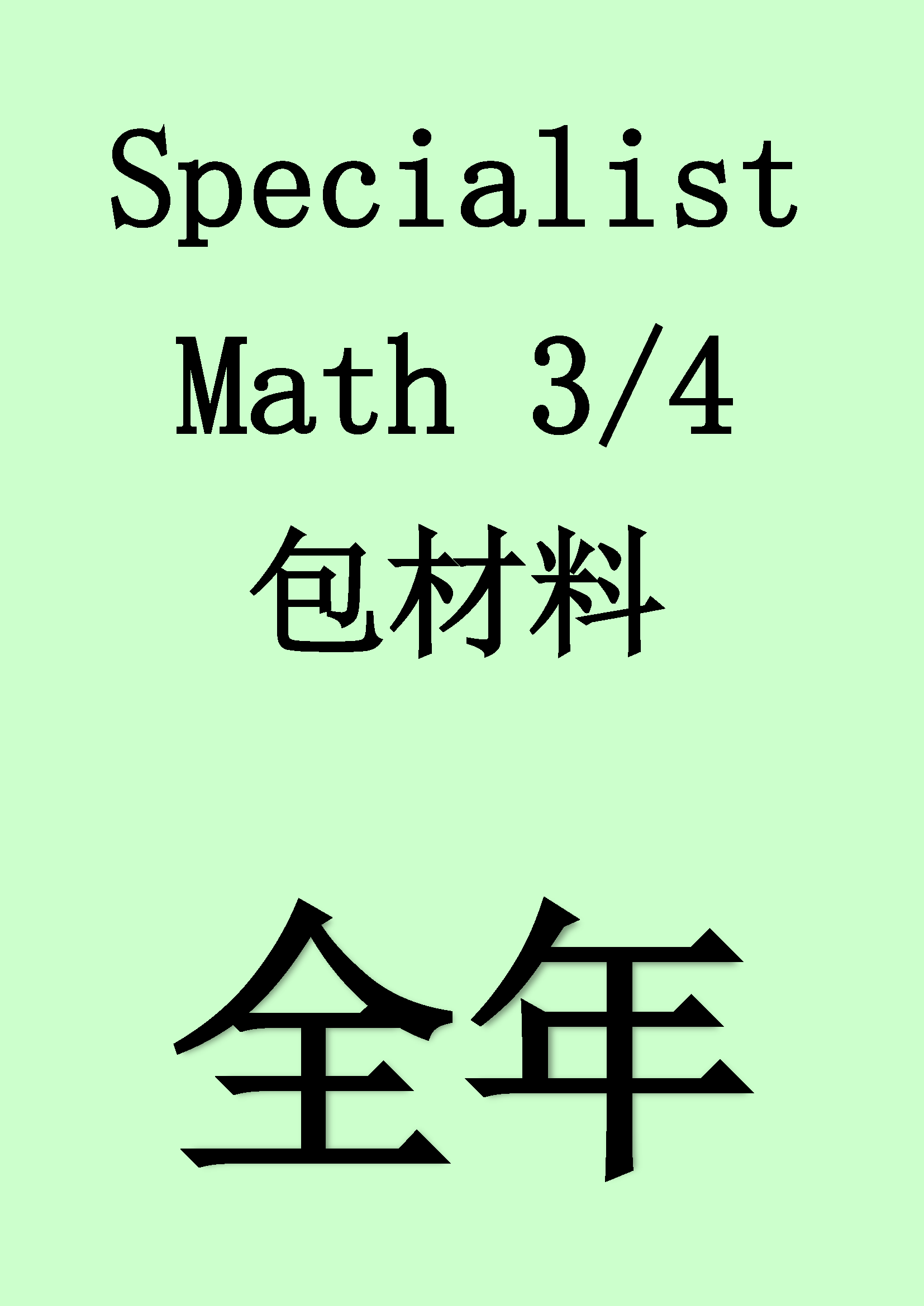 Specialist Math Unit 3/4 Full year - Sat Afternoon