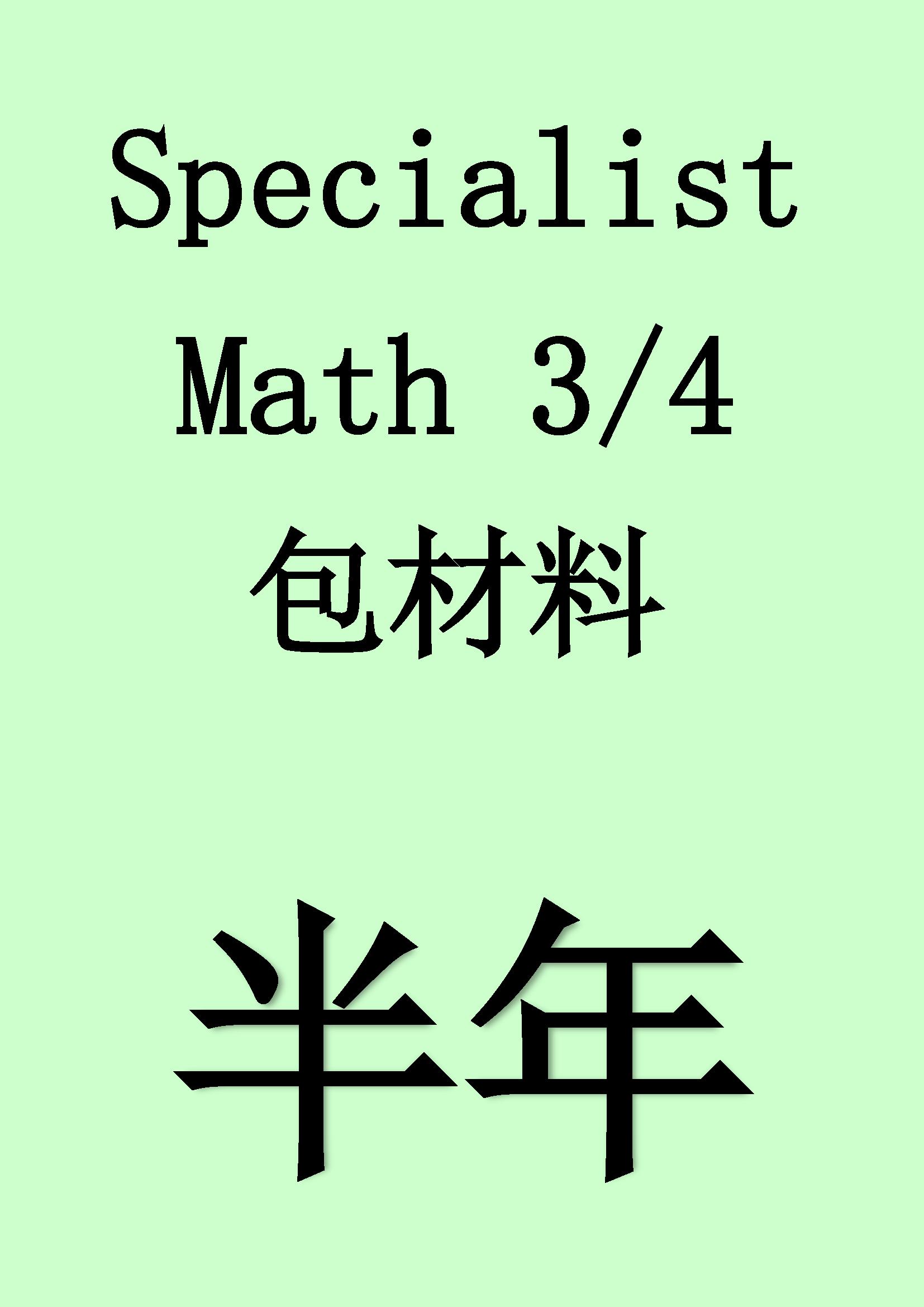 Specialist Math Unit 3/4 Half year - Sat Afternoon