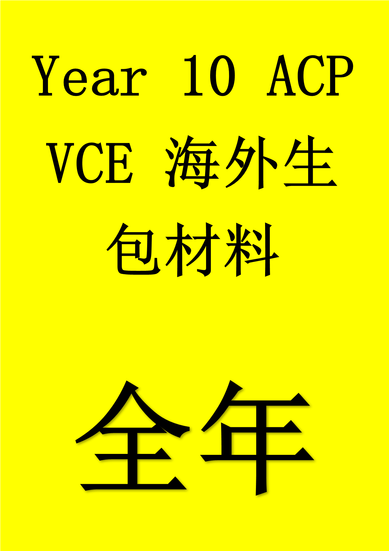 VCE Chinese Year 10 ACP Oversea Student Full year