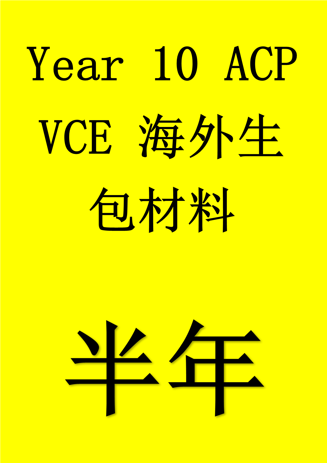VCE Chinese Year 10 ACP Oversea Student Half year