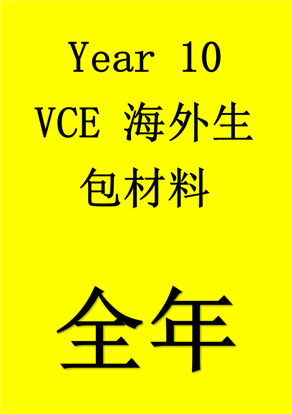 VCE Chinese Year 10 Oversea Student Full year