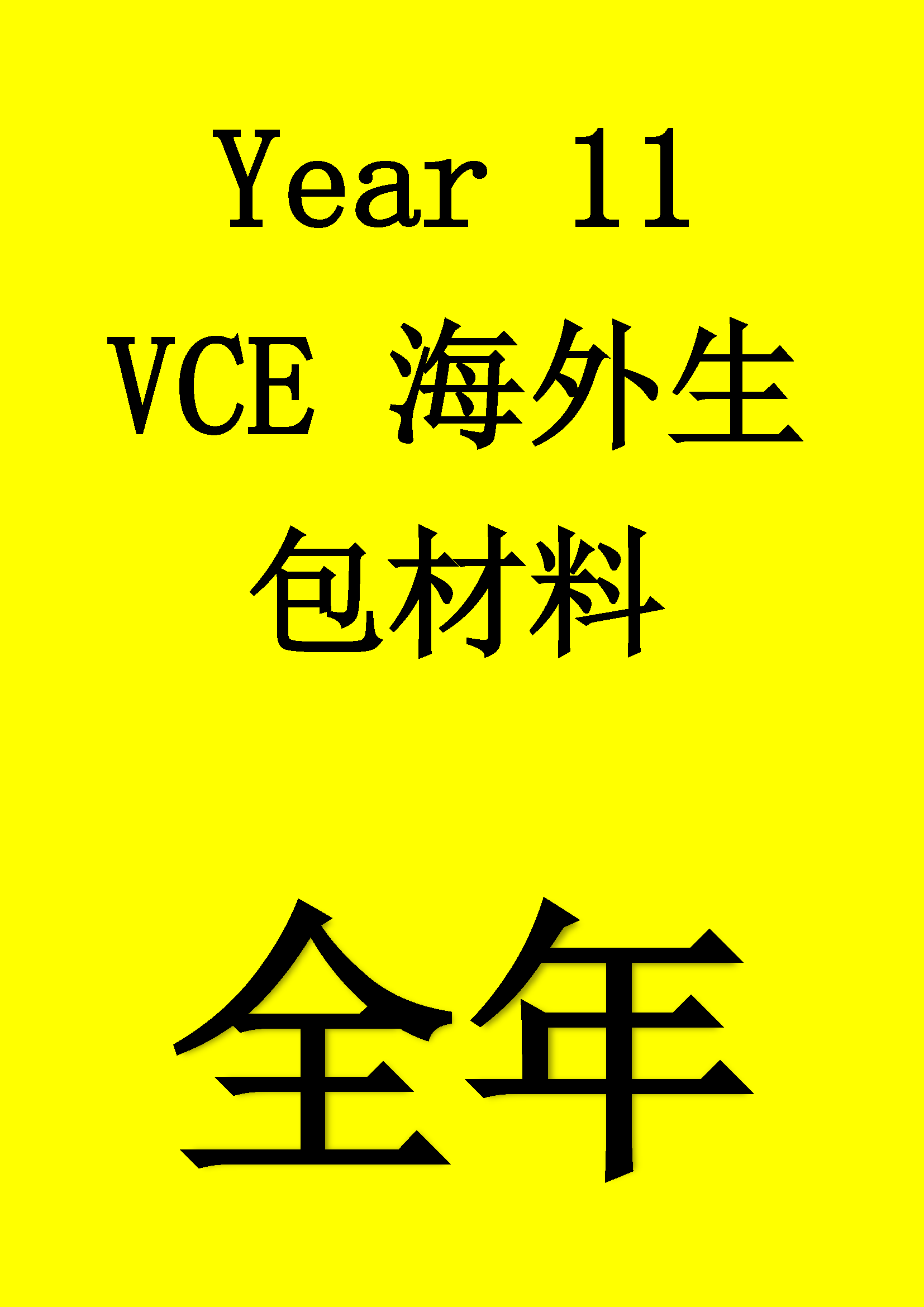 VCE Chinese Year 11 Oversea Student Full year