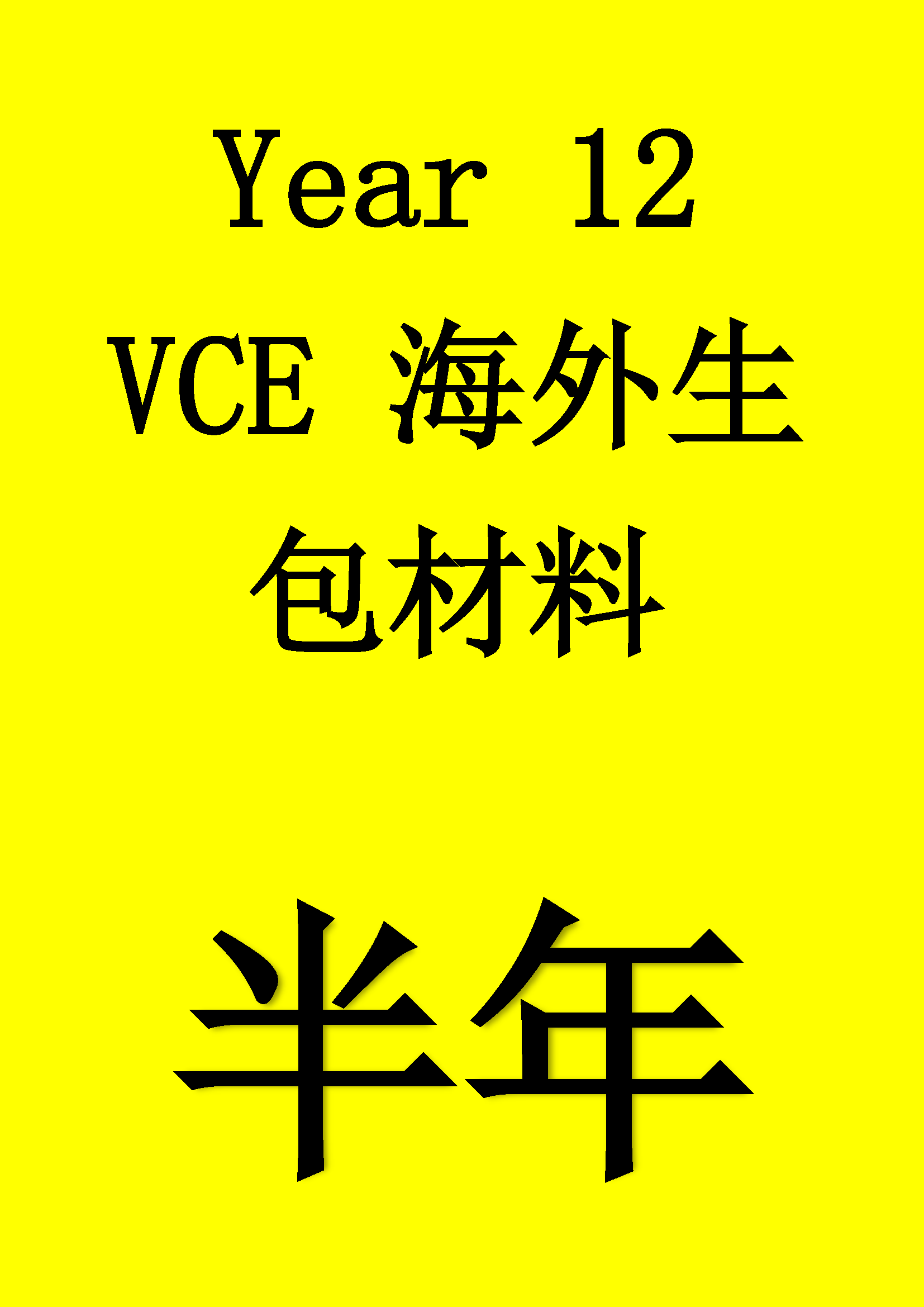 VCE Chinese Year 12 Oversea Student Half year