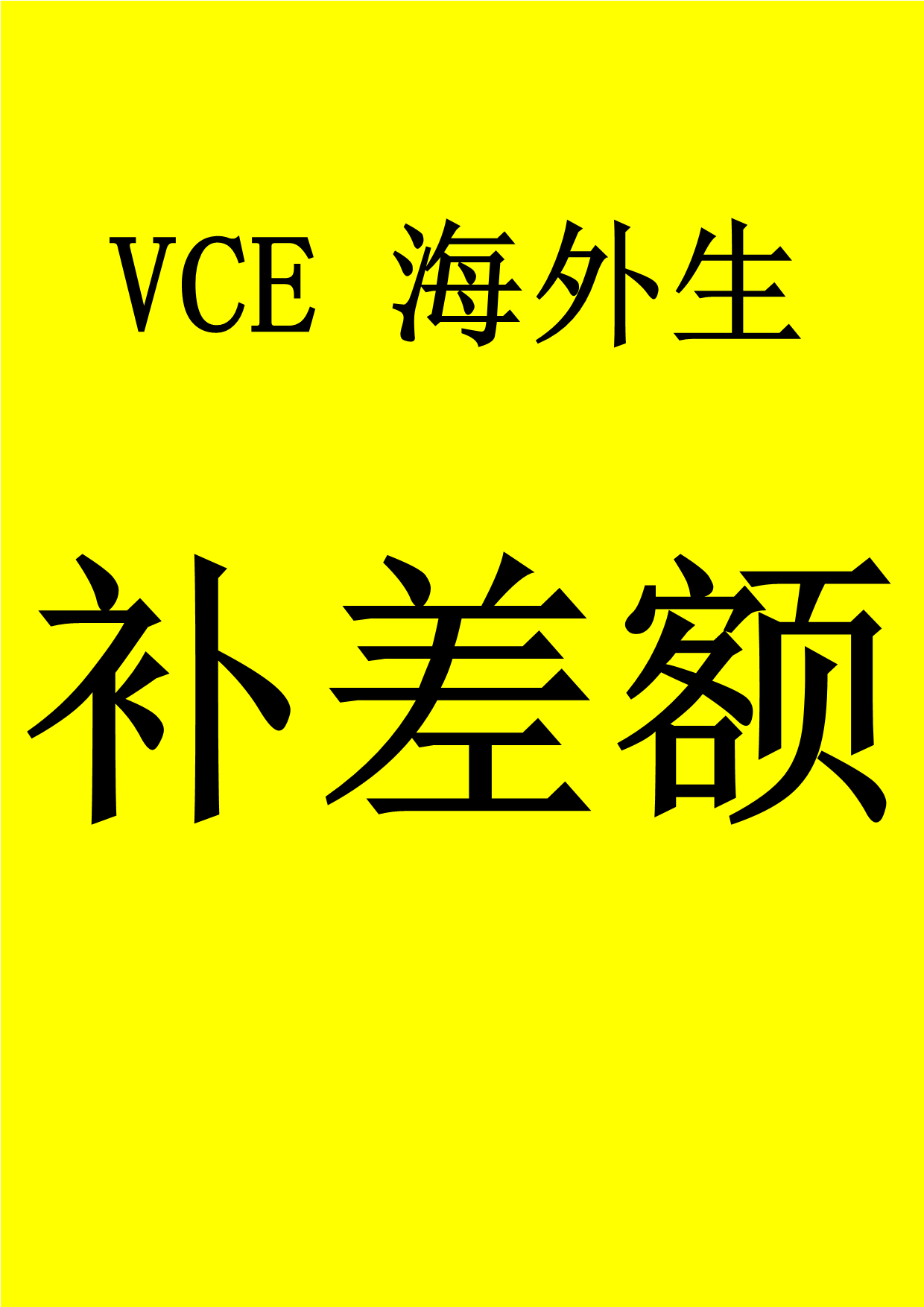 VCE Chinese Oversea Student Additional Collection