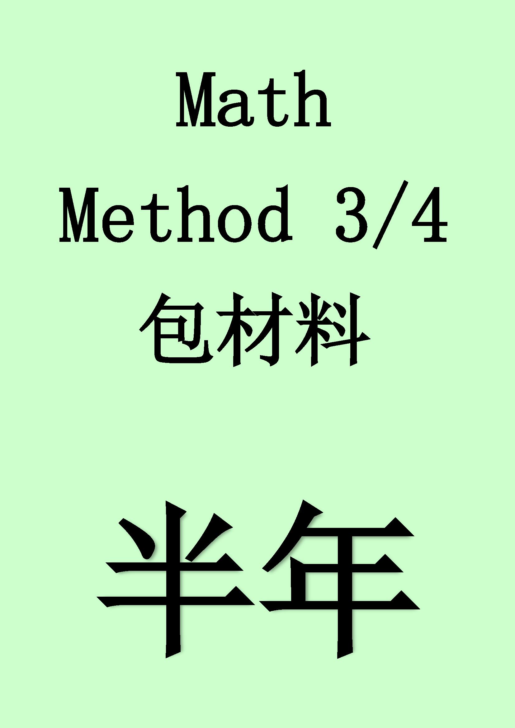 Math Method Unit 3/4 Half year - Sat Afternoon
